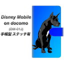 docomo Disney Mobile DM-01J 手帳型スマホケース 【ステッチタイプ】【YE805 グレートデーン02】(ディズニー モバイル DM-01J/DM01J/スマホケース/手帳式)