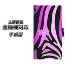 手帳型スマホケース 全機種対応 カード収納 【YB937 ゼブラピンクミックス】 Xperia XZ XZs XZ3 XZ2 XZ1 AQUOS sense2 アクオスセンス2..