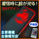 送料無料 光る ケース iPhone7 全機種対応 【 和柄 花 蝶 】 iPhone7PLUS iPhone6s Xperia XZ X performance SO-01J SOV34 601SO SO-04H SOV33 Xperia Z5 compact SH-01H Galaxy SHV34 iPod F-06F スマホケース スマホカバー 面白い