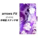 docomo arrows Fit F-01H 手帳型スマホケース 【ステッチタイプ】【1211 桜とパープルの風】(アローズFit F-01H/F01H/スマホケース/手帳式)