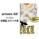 docomo arrows NX F-02H ╝ъ─в╖┐е╣е▐е█е▒б╝е╣ б┌е╣е╞е├е┴е┐еде╫б█б┌YD876 е▀е▀е║еп01б█(евеэб╝е║NX F-02H/F02H/е╣е▐е█е▒б╝е╣/╝ъ─в╝░)