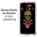 Disney Mobile on docomo F-03F TPU ソフトケース / やわらかカバー【1078 ドクロフレーム ヒョウゴールド 素材ホワイト】シリコンケースより堅く、軟性のあるTPU素材(ディズニーモバイル/F03F/スマホケース)