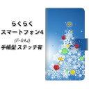 らくらくスマートフォン4 F-04J 手帳型スマホケース 【...