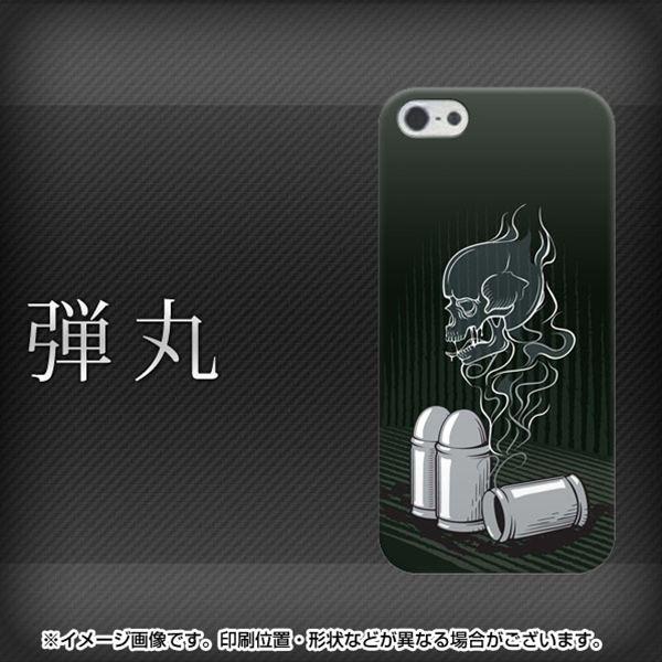 iPhone5 / iPhone5s 共用 (docomo/au/SoftBank) ハードケース【481 弾丸(素材ブラック)】(アイフォン/IPHONE5/IPHONE5S/スマホ/ケース/カバー)【P06Dec14】