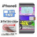 【メール便送料無料】 iPhone6 (4.7インチ) スマホケース手帳型 窓付きケース スワイプパーツver 液晶保護フィルム付 /レザー/ケース / カバー【YA896 SUZUKI隼 L】(アイフォン/IPHONE6/スマホケース/手帳式)