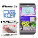 【メール便送料無料】 iPhone6s (4.7インチ) スマホケース手帳型 窓付きケース スワイプパーツver 液晶保護フィルム付 /レザー/ケース / カバー【YA896 SUZUKI隼 L】(アイフォン/IPHONE6/スマホケース/手帳式)
