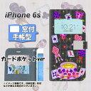 【メール便送料無料】 iPhone6s (4.7インチ) ス...