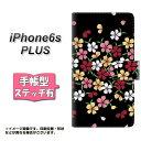 iPhone6s PLUS ╝ъ─в╖┐е╣е▐е█е▒б╝е╣ б┌е╣е╞е├е┴е┐еде╫б█б┌YJ323 ╧┬╩┴ д╩д╟д╖д│б█(еведе╒ейеє6s е╫еще╣/IPHONE6SPULS/е╣е▐е█е▒б╝е╣/╝ъ─в╝░)