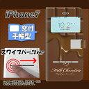 メール便送料無料 iPhone7 (4.7インチ) スマホケース手帳型 窓付きケース スワイプパーツver 液晶保護フィルム付 /レザー/ケース / カバー【536 板チョコ-ハート】( アイフォン7 / IPHONE7 /スマホケース/手帳式)