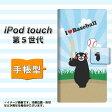 iPod touch(第5世代) スマホケース手帳型/レザー/ケース / カバー【CA806 くまモンの野球】(アイポッドタッチ/ipod-touch5/スマホケース/手帳式)