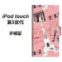 iPod touch(第5世代) スマホケース手帳型/レザー/ケース / カバー【EK813 ビューティフルパリレッド】(アイポッドタッチ/手帳式)