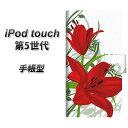 消耗品, 各種零件 - iPod touch(第5世代) スマホケース手帳型/レザー/ケース / カバー【SC850 ユリ レッド】(アイポッドタッチ/手帳式)