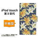 iPod touch(第5世代) スマホケース手帳型/レザー/ケース / カバー【SC893 ボタニカル デイジー&リリー】(アイポッドタッチ/手帳式)【P06Dec14】
