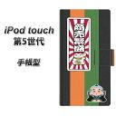 ipod-touch5-dapyb945