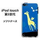 iPod touch(第5世代) TPU ソフトケース / やわらかカバー【VA847 空飛ぶキリン 素材ホワイト】 UV印刷 シリコンケースより堅く、軟性のあるTPU素材(アイポッドタッチ/IPODTOUCH5/スマホケース)