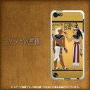 iPod touch(第5世代) /TPU ソフトケース/やわらかカバー【645 エジプトの壁画/素材ホワイト】 UV印刷 シリコンケースよ...