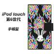 iPod touch(第6世代) スマホケース手帳型/レザー/ケース / カバー【AG843 ケーブルプラグ_ウサギ】( iPod touch6 /アイポッドタッチ/手帳式)