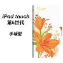 iPod touch(第6世代) スマホケース手帳型/レザー/ケース / カバー【SC848 ユリ オレンジ】( iPod touch6 /アイポッドタッチ/手帳式)