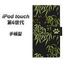 iPod touch(第6世代) スマホケース手帳型/レザー/ケース / カバー【YB919 キャッツアイ】( iPod touch6 /アイポッドタッチ/手帳式)