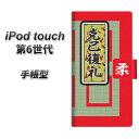 iPod touch(第6世代) スマホケース手帳型/レザー/ケース / カバー【YB942 克己復礼 】( iPod touch6 /アイポッドタッチ/手帳式)