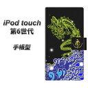 iPod touch(第6世代) スマホケース手帳型/レザー/ケース / カバー【YC902 水竜01】( iPod touch6 /アイポッドタッチ/手帳式)