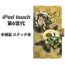 iPod touchб╩┬ш6└д┬хб╦ ╝ъ─в╖┐е╣е▐е█е▒б╝е╣б┌е╣е╞е├е┴е┐еде╫б█б┌653 ╔ў┐└═ы┐└-╢т╗╘╛╛б█( iPod touch6 /еведе▌е├е╔е┐е├е┴/╝ъ─в╝░)/еье╢б╝/е▒б╝е╣ / еле╨б╝