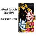 iPod touch(第6世代) 手帳型スマホケース【ステッチタイプ】【1024 般若と牡丹2】( iPod touch6 /アイポッドタッチ/手帳式)/レザー/ケース / カバー