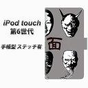 iPod touch(第6世代) 手帳型スマホケース【ステッチタイプ】【YI870 能面01】( iPod touch6 /アイポッドタッチ/手帳式)/レザー/ケー..