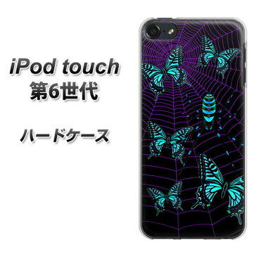 iPod touch 6 第6世代 ハードケース / カバー【AG830 蜘蛛の巣に舞う蝶(青) 素材クリア】 UV印刷 ★高解像度版(iPod touch6/IPODTOUCH6/スマホケース)