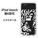 iPod touch 6 第6世代 TPU ソフトケース / やわらかカバー【472 モデル 素材ホワイト】 UV印刷 シリコンケースより堅...