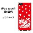iPod touch 6 第6世代 TPU ソフトケース / やわらかカバー【AG838 苺兎(赤) 素材ホワイト】シリコンケースより堅く、軟性のあるTPU素材(iPod touch6/IPODTOUCH6/スマホケース)
