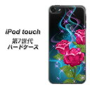 ipodtouch7-uvc01168