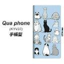 Qua Phone KYV37 手帳型スマホケース【YC831 ねこ02】(キュア フォン KYV37/KYV37/スマホケース/手帳式)