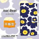 au isai Beat LGV34 手帳型スマホケース【SC831 ルーズフラワー ホワイト×ダークブルー】(au イサイ ビート LGV34/LGV34/スマホケース/手帳式)