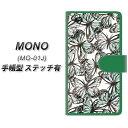 docomo MONO MO-01J 手帳型スマホケース 【ステッチタイプ】【SC902 ガーデンバタフライ グリーン】(docomo MONO MO-01J/MO01J/スマホケース/手帳式)