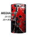 docomo MEDIAS ES N-05D スマホケース(N-05D スマホカバー)【UA830 ピストル (クリア素材)】(N05D用 ドコモ メディアスES mediase..