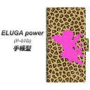 ELUGA power P-07D スマホケース手帳型/レザー/ケース / カバー【1245 ヒョウ柄エンジェル】(エルーガ パワー/P07D/スマホケース/手帳式)