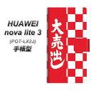 HUAWEI nova lite3 POT-LX2J 手帳型...