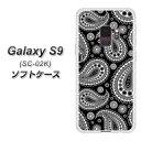 docomo Galaxy S9 SC-02K TPU ソフトケース カバー 【421 ペイズリー 素材ホワイト】