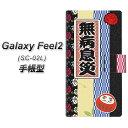docomo Galaxy Feel2 SC-02L 手帳型 スマホケース カバー 【YB944 無病息災】
