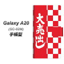 docomo Galaxy A20 SC-02M 手帳型 ス...