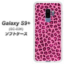 docomo Galaxy S9+ SC-03K TPU ソフトケース カバー 【1066 ヒョウ柄ベーシックS ピンク 素材ホワイト】