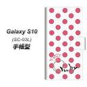 docomo Galaxy S10 SC-03L 手帳型 スマホケース カバー 【OE816 7月ルビー】