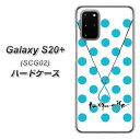 au Galaxy S20+ 5G SCG02 ハードケース カバー 【OE821 12月ターコイズ UV印刷 素材クリア】