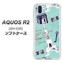 docomo AQUOS R2 SH-03K TPU ソフトケース カバー 【EK812 ビューティフルパリブルー 素材ホワイト】