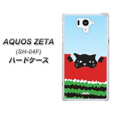 AQUOS ZETA SH-04F ハードケース / カバー【IA815 すいかをかじるネコ(大) 素材クリア】 UV印刷 ★高解像度版(アクオス ゼータ/SH04F/スマホケース)