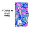 au AQUOS U SHV35 手帳型スマホケース【YA897 ヘルメットの子猫 L】(au アクオスU SHV35/SHV35/スマホケース/手帳式)