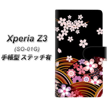 Xperia Z3 SO-01G / SOL26 共用 (docomo/au) 手帳型スマホケース【ステッチタイプ】【1237 和柄 夜桜の宴】(エクスペリア Z3/SO-01G SOL26共用)/レザー/ケース / カバー