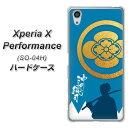 docomo Xperia X Performance SO-04H ハードケース / カバー【AB824 沖田総司 素材クリア】 UV印刷 ★高解像度版(docomo エクスペリア X パフォーマンス SO-04H/SO04H/スマホケース)