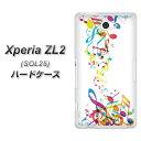 Xperia ZL2 SOL25 ハードケース / カバー【319 音の砂時計 素材クリア】 UV印...